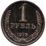 Монета 1 рубль. 1976 год, СССР.