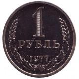 Монета 1 рубль. 1977 год, СССР.