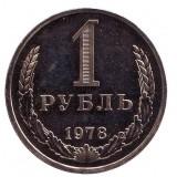 Монета 1 рубль. 1978 год, СССР.
