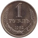 Монета 1 рубль. 1982 год, СССР.