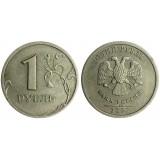 Монета 1 рубль 2003 года СПМД (из оборота), Россия, редкость!