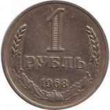 Монета 1 рубль. 1968 год, СССР.
