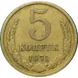 Монета 5 копеек 1971 года  (редкость)  из оборота