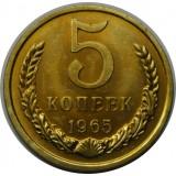 Монета 5 копеек 1965 года из набора СССР (редкость)