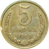 Монета 5 копеек 1966 года СССР (редкость) из оборота