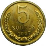 Монета 5 копеек 1967 года из набора СССР (редкость)