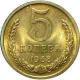 Монета 5 копеек 1968 года из набора СССР (редкость)  unc