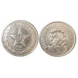 50 копеек, один полтинник ,1921 года, АГ, серебро