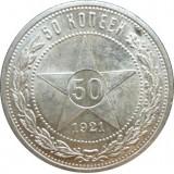 50 копеек, один полтинник 1921 года  АГ (unc), серебро
