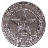 50 копеек,  один полтинник 1922 год (П.Л), РСФСР, серебро