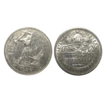 50 копеек, один полтинник 1924 года, ТР, серебро