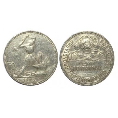 50 копеек, один полтинник 1925 года, ПЛ, серебро