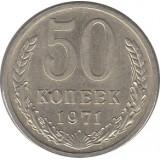Монета 50 копеек, 1971 год, СССР, редкая