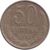 Монета 50 копеек, 1981 год, СССР.