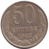 Монета 50 копеек, 1982 год, СССР.