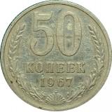 Монета 50 копеек 1967 года редкая (из оборота)