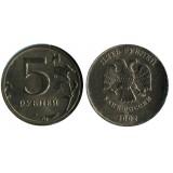 Монета 5 рублей 2002 года ММД (наборная), Россия, редкость!