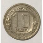 Монета 10 копеек, 1941 год, СССР. UNC