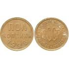 Монета 1/2 копейки (полкопейки) 1928 год  СССР редкость (арт н-47537)