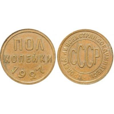 Монета 1/2 копейки (полкопейки) 1927 год  СССР редкость (арт н-47536)