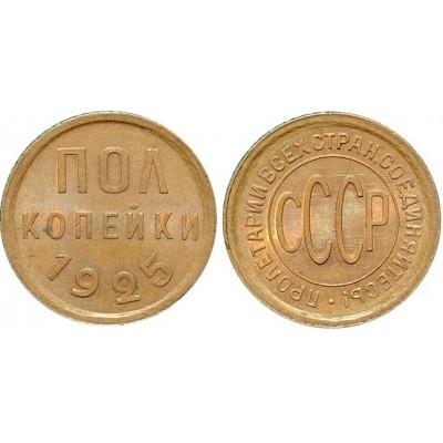 Монета 1/2 копейки (полкопейки) 1925 год  СССР редкость (арт н-42601)