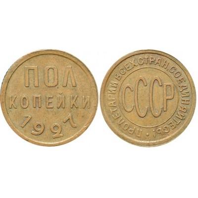 Монета 1/2 копейки (полкопейки) 1927 год  СССР редкость (арт н-51282)