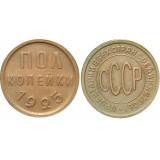Монета 1/2 копейки (полкопейки) 1925 год  СССР редкость (арт н-51285)