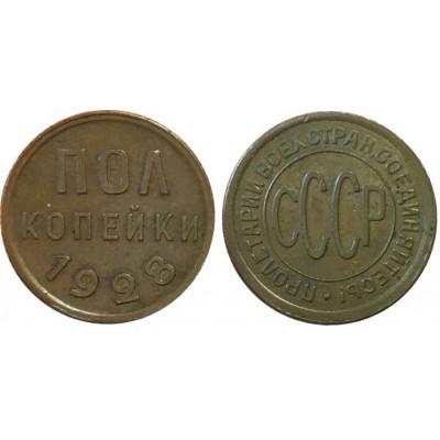 Монета 1/2 копейки (полкопейки) 1928 год  СССР редкость