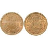 Монета 1/2 копейки (полкопейки) 1925 год  СССР редкость (арт н-47529)