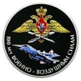 100 лет ВВС Военно-воздушным Силам , 3 рубля 2012 года, Россия