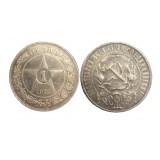 1 рубль  1922 год (А.Г.), РСФСР, серебро (редкость)