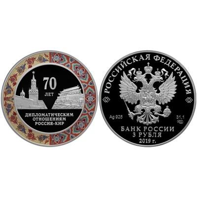 70 лет установления дипломатических отношений России с КНР, 3 рубля 2019 года, Россия