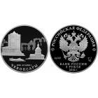 550 лет основания города Чебоксары,  монета 3 рубля 2019 года, Россия