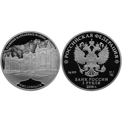 Главные нарзанные ванны г. Кисловодск, 3 рубля 2019 года, Россия