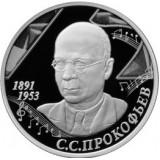 Композитор С. Прокофьев, 2 рубля 2016 года (серебро)