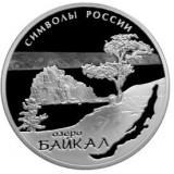 Символы России: Озеро Байкал 3 рубля 2015 года Россия