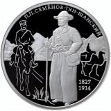 Русский географ-путешественник Семенов Тян-Шанский, 2 рубля 2017 года (серебро)