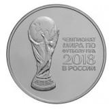 3 рубля 2018 года Инвестиционная монета Чемпионат мира по футболу FIFA 2018 в России UNC