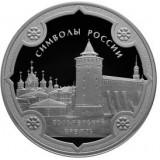 Символы России: Коломенский кремль 3 рубля 2015 года Россия