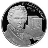 Писатель-историк  Н.М.Карамзин, 2 рубля 2016 года (серебро)