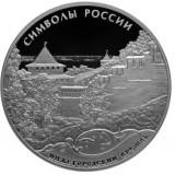 Символы России: Нижегородский кремль 3 рубля 2015 года Россия