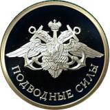 Эмблема Подводные Силы России, 1 рубль 2006 года, серебро