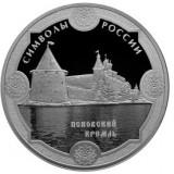 Символы России: Псковский кремль 3 рубля 2015 года Россия