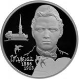 Поэт Габдулла Тукай, 2 рубля 2016 года (серебро)