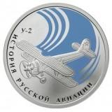История русской авиации, биплан У-2, 1 рубль, 2011 года, Россия (серебро)