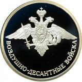 Эмблема воздушно-десантные войска ВДВ, 1 рубль 2006 года, серебро