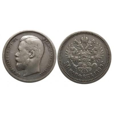 50 копеек,1899 года, ФЗ, серебро